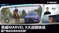 荣威MARVEL X大战钢铁侠,国产电动车的未来在哪?