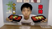 小龙虾热门口味!麻辣小龙虾VS十三香小龙虾,到底哪款更好吃?
