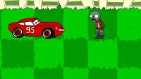 植物大战僵尸:迪士尼汽车 PK 僵尸