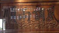 举世罕见 古建筑和木雕艺术精品博物馆 泰宁明清园探访记