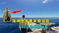 荒岛求生178:海神的使者要来偷钥匙,U40星人命令我,去跟他打架