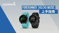【教学】Forerunner 245/245M 上手指南
