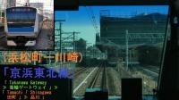 「京浜東北線」前面展望(浜松町-川崎) 字幕 「E233系」 4K JR Keihin-Tohoku Line Cab View 2019.05