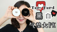 【Miss沐夏】Tom Ford黑白气垫bb底妆大PK | 底妆实测 | 非推广