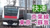 【全区間前面展望 (4K60p)京葉線】《快速》東京→蘇我 Keiyō Line《Rapid》Tōkyō→Soga
