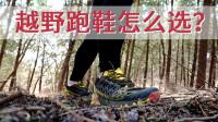 越野跑鞋怎么选?实测lasportiva武士道2越野跑鞋