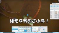 游戏薇世界26: 打造世界绝无仅有的过山车!而且绝对没有人敢坐!