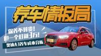 """养车情报局2019-BBA车型""""保养""""真的贵吗?奥迪A3养车成本分析"""
