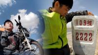 即刻旅行【第二季】19集 青海湖到茶卡盐湖,骑行青藏公路去格尔木