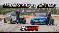 谁才拥有最具性价比的驾驶乐趣?奔驰AMG A45 决战宝马M2!