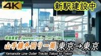 【4K60p前面展望】 JR山手線外回り 東京→東京(一周)