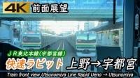 【4K前面展望】 東北本線(宇都宮線) 快速ラビット 上野→宇都宮