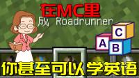 我的世界:玩游戏会影响学习?自从玩了MC阿阳英语越来越好了!