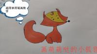 简笔画课代表,小姐姐教你画可爱的小狐狸,一学就会哦