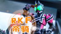 【玩家角度】RKF世界的破坏串场王 假面骑士帝骑 NEOdecade