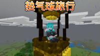 我的世界龙虾村修建02:终于让热气球飞起来了 坐在上面也太爽了吧
