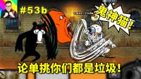 ★猫咪大战争★单挑无敌的超激鬼神猫!不给黑色暴走熊任何机会!★53b