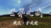 【金昆】激战2 坐骑获取:战爪