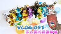 【神叹的Vlog】033:从来没有这么爽的扭蛋体验!蛋酱在线扭蛋App~