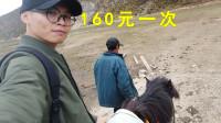 香格里拉纳帕海:第一次骑马,160元一次贵吗?