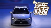 售价11.58-15.28万元 新一代丰田雷凌正式上市