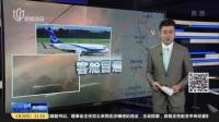 视频|起飞仅5分钟机舱浓烟弥漫 曼谷飞无锡一波音737-800返航
