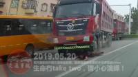 中国交通事故20190520:每天最新的车祸实例,助你提高安全意识