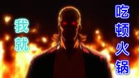 """《一拳超人》第二季34:地面""""最强""""男人,King吃个火锅,都被误会了?"""