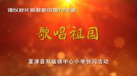 《歌唱祖国》夏津县双庙镇中心小学献礼新中国70华诞快闪活动
