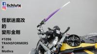 胡服騎射的變形金剛分享時間1096集 TRANSFORMERS X Mothra 東寶怪獸迷又出手 摩斯拉配色 風刃
