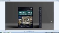 我的书出版啦 《中文版3DAMX/VRAY室内效果图制作实训教程》