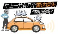 擎报局:倒车的时候 是雷达更好用还是影像更好使?