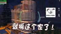 明日之后120:小薇带着哈士奇到处疯狂拆家,谁发邀请函谁倒霉!