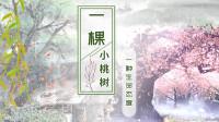 螺蛳语文-七年级下册-第18课《一颗小桃树》贾平凹