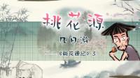 螺蛳古诗文-八年级下册-第9课《桃花源记》3-陶渊明