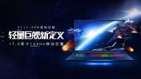 机械师F117-FP6R/高性能与性价比的组合i7 9750H/GTX 2060