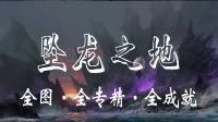 【金昆】激战2 坠龙之地跑全图百分百 专业解说