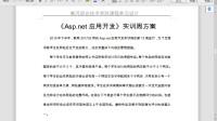 ASPNET整周实训_网上书店T00实训任务书格式及评分标准