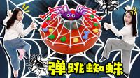 弹跳蜘蛛桌面玩具 新魔力玩具学校