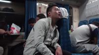 挑战14个小时无座乘火车,晚上蹲在厕所旁边睡觉,真煎熬