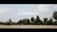 本田安驾培训