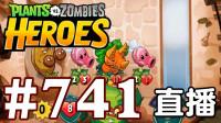 【奥尼玛】植物大战僵尸英雄传[直播] EP741