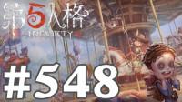 【奥尼玛】第五人格 EP548