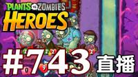【奥尼玛】植物大战僵尸英雄传[直播] EP743
