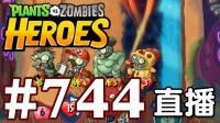 【奥尼玛】植物大战僵尸英雄传[直播] EP744