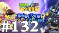 【奥尼玛】植物大战僵尸全明星 EP132