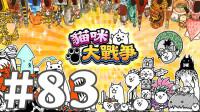 【奥尼玛】猫咪大战争 EP83