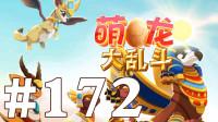 【奥尼玛】萌龙大乱斗 EP172