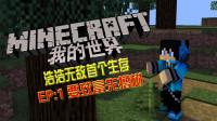 【Minecraft】浩浩无敌首个生存EP1:要致富先撸树