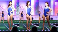 韩国小姐大赛漂亮模特泳装走秀精彩片段一